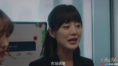 上海女子图鉴 04 海燕PPT被抢,果断上场与kate竞争