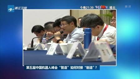 """今晚21:30《今日评说》播出《第五届中国机器人峰会  """"智造""""如何对接""""制造""""?》 浙江新闻联播 180514"""