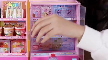 《小伶玩具》哇! 好可爱的冰淇淋, 我们和悦儿姐姐一起放进架子里吧