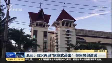 """印尼:泗水再现""""家庭式""""  总部遭袭 新闻夜线 180514"""