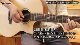 刘若英 后来 唯音悦吉他弹唱教学吉他教程