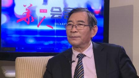 华人楷模会客厅 王明江:科学先锋
