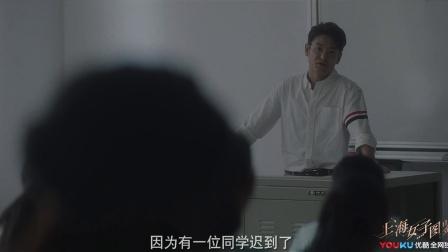 上海女子图鉴 05 海燕第一次与英文老师见面,简直不要太尴尬