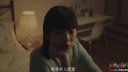 上海女子图鉴 05 海燕与室友讨论三观问题,靠男人买房是不是真爱?