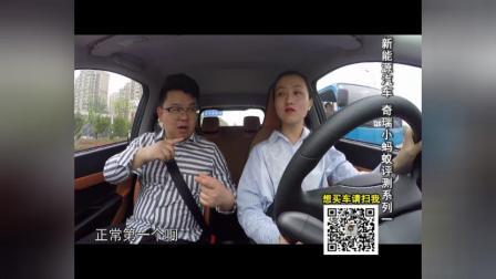0514完整版:新能源汽车 奇瑞小蚂蚁评测系列一【车行天下】