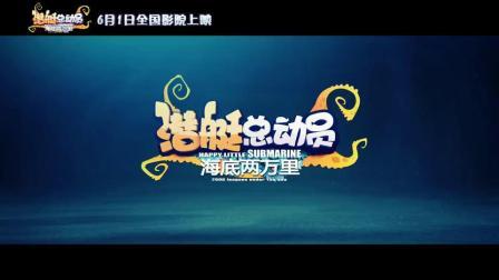 《潜艇总动员》主题曲MV 小潜艇暖心诠释陪伴与成长