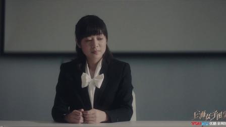 《上海女子图鉴》罗海燕尬英语遭歧视 报班找老外恶补口语