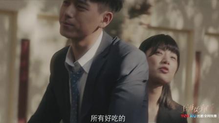 《上海女子图鉴》初恋男友李现 甜蜜青春苦涩收尾