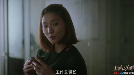 《上海女子图鉴》职场新人甩心机用力过猛被开除