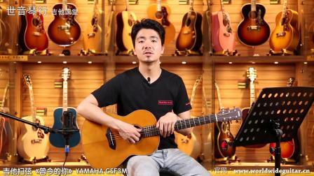吉他课堂《曾经的你》 许巍 扫弦技巧/吉他演奏/弹唱教学/YAMAHA CSF3M 【世音琴行】