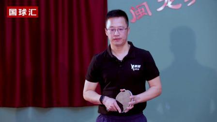 【乒乓找教练】206 正手攻球的秘诀在腰腿!