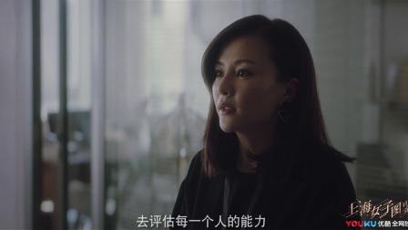 《上海女子图鉴》【刘孜CUT】02 斯嘉丽教导职场真相,选择很重要