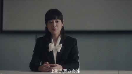 《上海女子图鉴》王真儿李现为广告人代言!