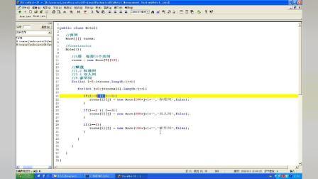 159_Java基础视频_07_集合_实现酒店管理系统(数组的作业)
