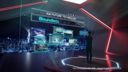 起亚未来出行技术——无限便捷