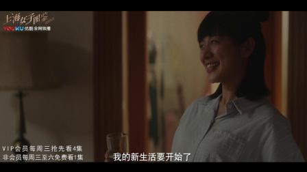 《上海女子图鉴》贴片: 欲望都市魔女励志进阶