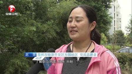 安徽新闻联播 2018 亳州经济开发区方园社区党支部贴心服务 打造幸福和谐家园