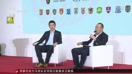 上海电视台 体育新闻 2018 强强联手 上汽集团成为中超联赛高级官方合作伙伴