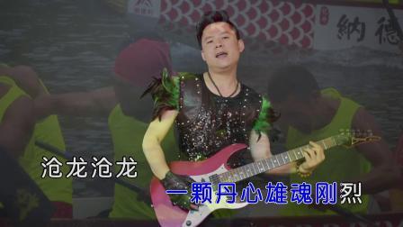 刘辉兵 - 沧龙(原版HD1080P)