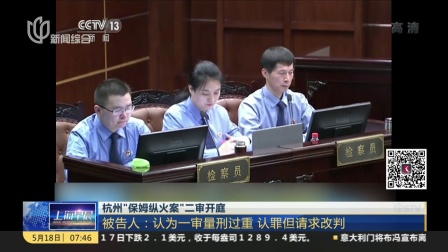 """杭州""""保姆纵火案""""二审开庭:被告人——认为一审量刑过重  认罪但请求改判 上海早晨 180518"""