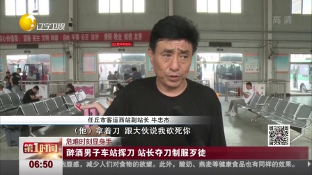 """第一时间 辽宁卫视 2018 咎由自取:""""咸猪手""""司机骚扰女乘客被拘10天"""