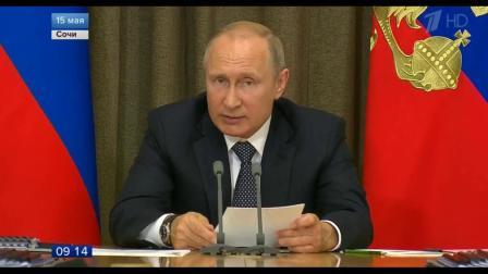 弗拉基米尔·普京在索契举行了关于俄罗斯武装部队发展问题的一系列会议