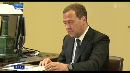 普京批准俄新一届政府组成机构 新政府由22个部和10个副总理组成
