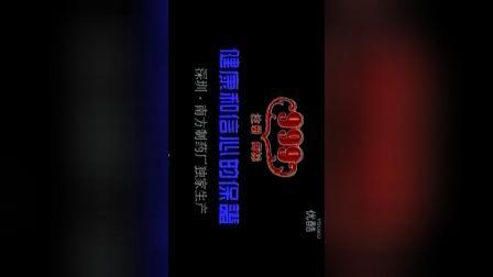 1985年 三九胃泰广告 30s
