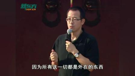 俞敏洪新东方演讲-相信未来 教育改变思想
