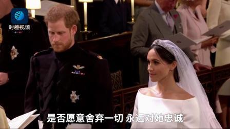 """哈里梅根宣誓结为夫妻:我愿意!两人""""默契""""笑场"""