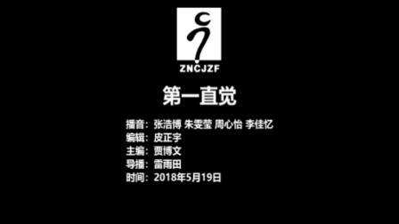 2018.05.19eve第一直觉