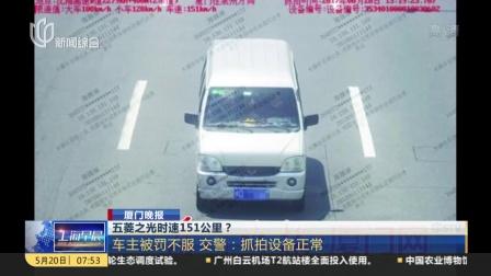 五菱之光时速151公里? 上海早晨 180520