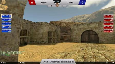 2018 TGG夏季杯广州站 CSOL决赛 zero VS esw 第一局