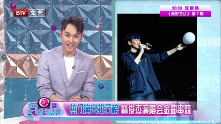 每日文娱播报 2018 5月 热门演出排行榜 林俊杰演唱会金曲串烧