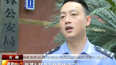 联播四川20180520古蔺 拍视频发微信 引警察找上门 高清