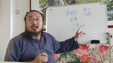腾云道人招远传统文化座谈2018.5.19.01