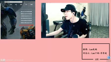 李常超直播录像2018-05-20_20_37_11