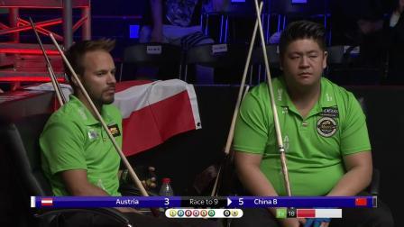 半决赛 奥地利vs中国B 2018美式9球双打世界杯