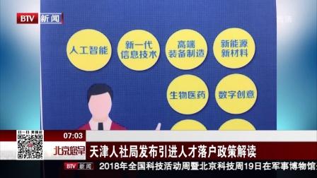 天津人社局发布引进人才落户政策解读 您早 180521