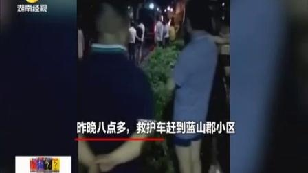 长沙县发生一起恋爱纷争引发的命案 造成一死一伤