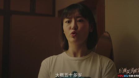 《上海女子图鉴》【马心怡CUT】05  陆曼妮与海燕三观不同开始显现,同一问题不同看待