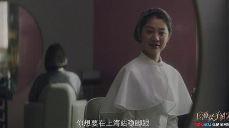 《上海女子图鉴》【金莎CUT】05 kate传授职场秘籍,除了业务能力强也要美