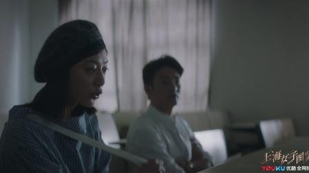 《上海女子图鉴》【王真儿CUT】05 罗海燕斥巨资报名英文课,与英文老师的小互动