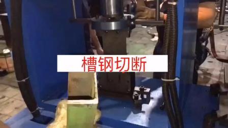 槽钢切断机工作视频, 不锈钢防盗网全自动数控冲孔机切断机, 缩管机弯管机冲弧机,
