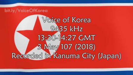 Voice of Korea [EN] - Broadcasting time and shortwave change