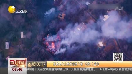 夏威夷火山喷发岩浆入海  已致1人重伤 第一时间 180522