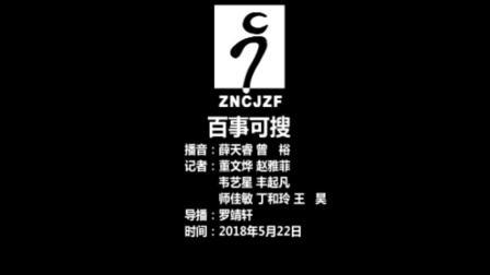 2018.5.22noon百事可搜