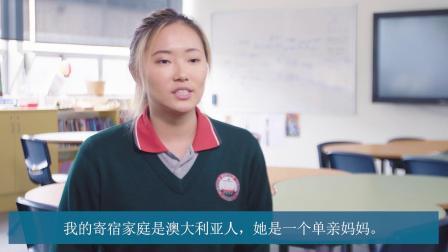 南澳留学生活:学生的寄宿家庭