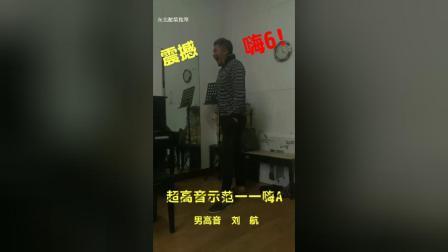 沈阳音乐学院研究生导师刘航教授的超高音!