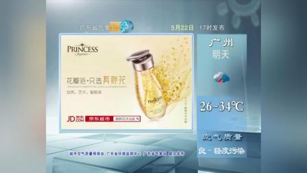 20180522广东卫视天气预报